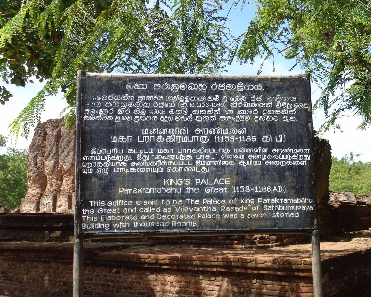 Palace-of-King-Parakramabahu-18
